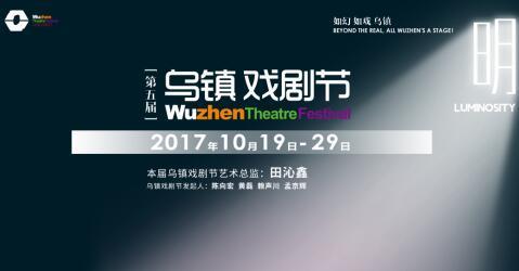 爱奇艺独家合作2017乌镇戏剧节 平台进一步拓宽...