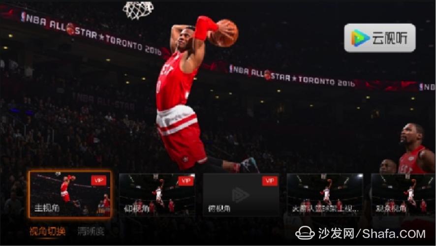 云视听极光升级2.5版本  多视角切换观摩NBA赛事