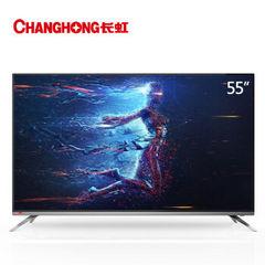 长虹电视55寸哪个好,长虹55吋4K超清智能电视试用介绍