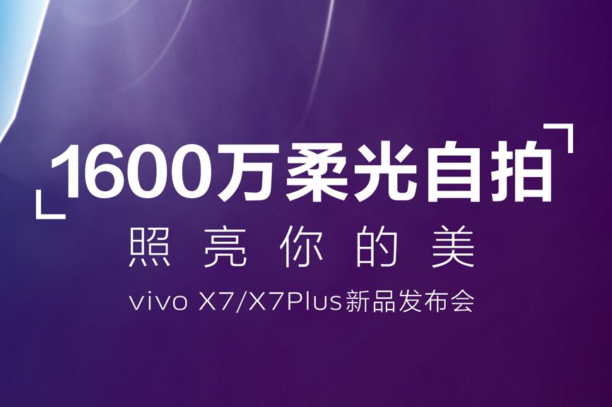 1600万柔光自拍  vivo X7发布会汇总