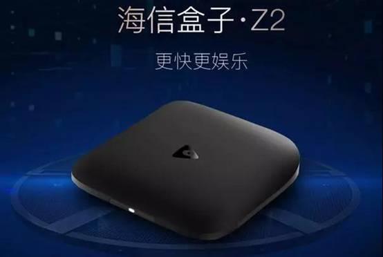 海信盒子Z2通过U盘安装沙发管家教程