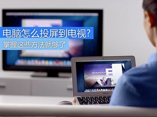电脑怎么投屏到电视?掌握这些方法就够了