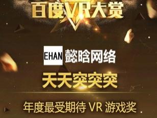《天天突突突》荣获2016年度百度VR大赏年度最受期待VR奖