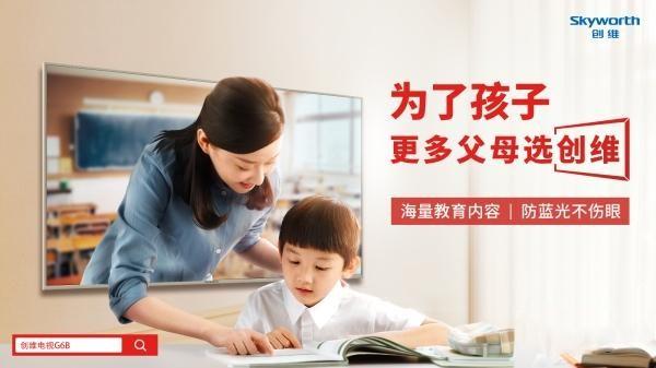 满载K12教育内容 创维电视做孩子金牌老师