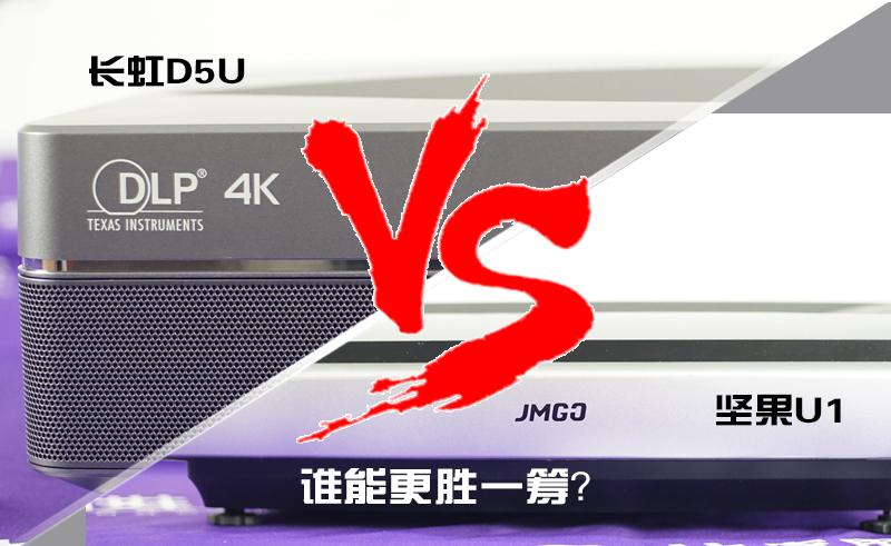 4k激光电视的对垒 长虹d5u和坚果u1谁能更胜一筹?