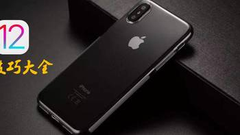 这些iPhone使用技巧,听说80%的人都不知道!