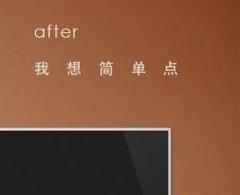 """诈尸还是复活?乐视官方预告新品""""Zero65"""""""
