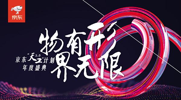 """京东天工计划2.0年度盛典启动报名 邀全球合作伙伴精英共赴""""无界""""之约"""
