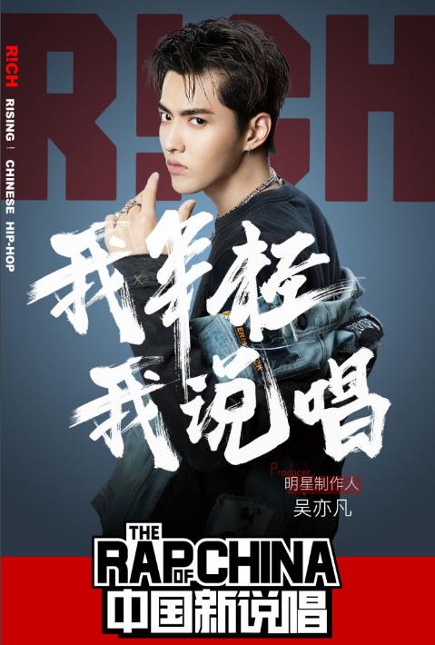 《中国新说唱》定档7月14日,爱奇艺TV版全网独播