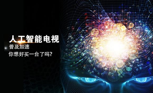 人工智能电视普及加速 你想好买一台了吗?