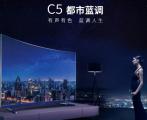 恭贺TCL C5电视入选 PChome 2017年度卓越产品颁奖盛典