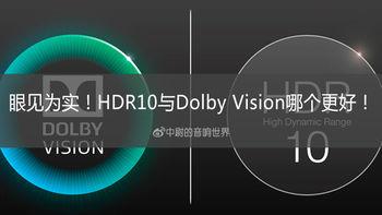 要买HDR电视? HDR10与Dolby Vision哪个更好? 眼见为实!