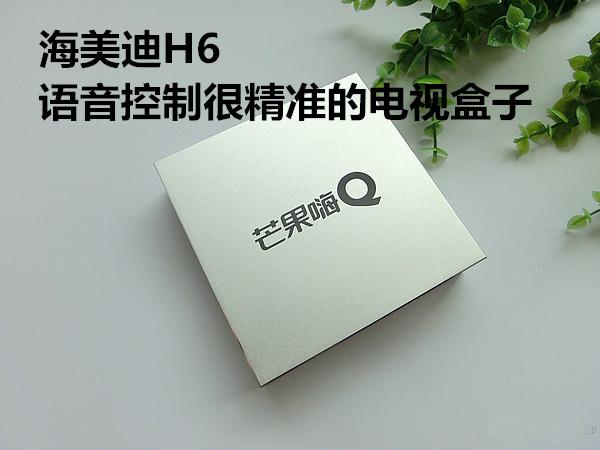 海美迪H6 语音控制很精准的电视盒子