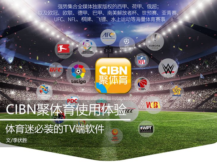 CIBN聚体育体验 体育迷必装的TV端软件