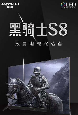 创维十一新品揭秘 将推一款黑骑士OLED电视S8