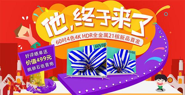 京东618创维电视哪款最便宜?怎么参与促销活动?