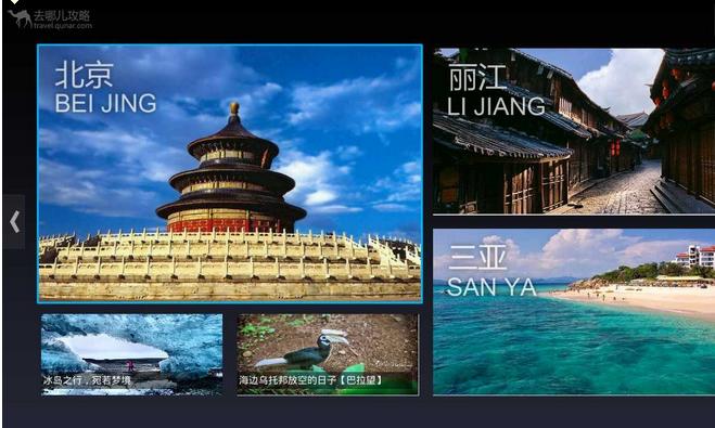 最实用的旅游攻略和最好的旅行指南—去哪儿攻略TV版