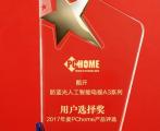 祝贺酷开防蓝光人工智能电视A3系列获PChome 2017年度用户选择奖
