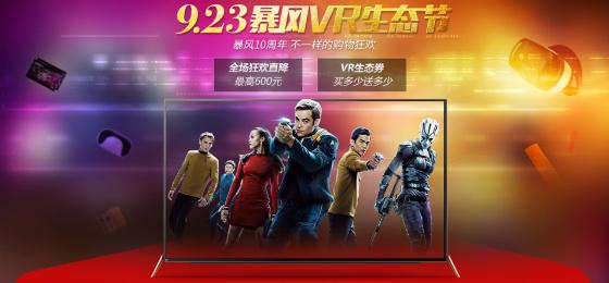 亿元红包 暴风TV45吋VR电视领衔923VR生态节