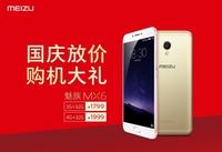 魅族发布3G+32G版MX6售1799元 国庆上市
