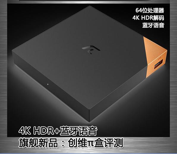 4K HDR+蓝牙语音 创维π盒旗舰新品评测