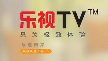 乐视否认电视停产 正在洽谈新代工厂或增至7家