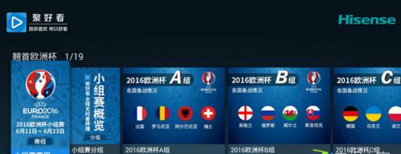 海信已提前备战2016欧洲杯【内附直播表】