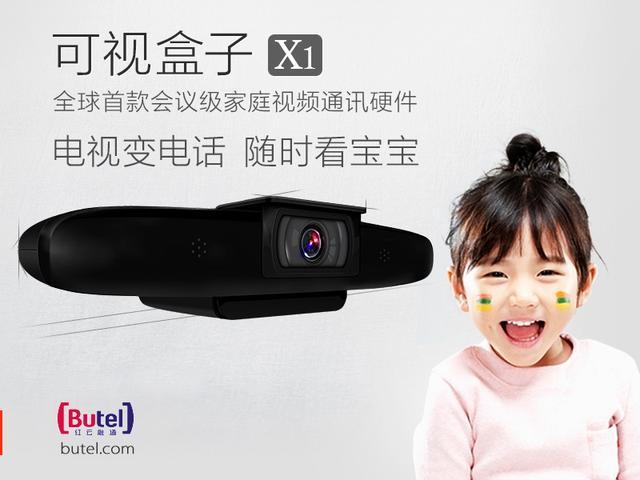全球首款会议级家庭可视通讯电视盒子