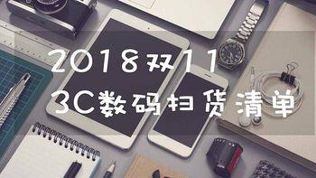 2018双11,3C数码扫货清单