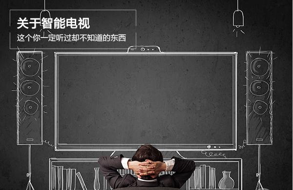 关于智能电视 这个你一定听过却不知道的东西……