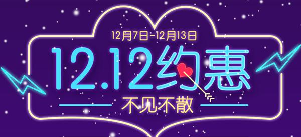 【沙发硬件速递】双12京东商城超值客厅智能电视推荐 Vol.29