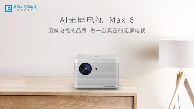 终极观影神器,暴风AI无屏电视Max6震撼体验!