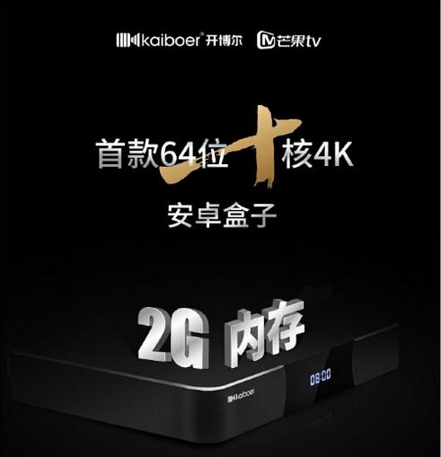 开博尔X5-业界首款64位十核4K安卓盒子