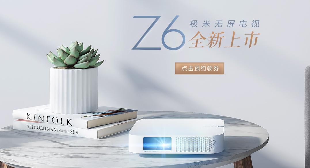 极米无屏电视Z6通过手机安装第三方软件教程
