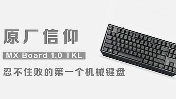 电磁炮数码杂谈 篇四:原厂信仰!MX Board 1.0 TKL 忍不住败的第一个机械键盘