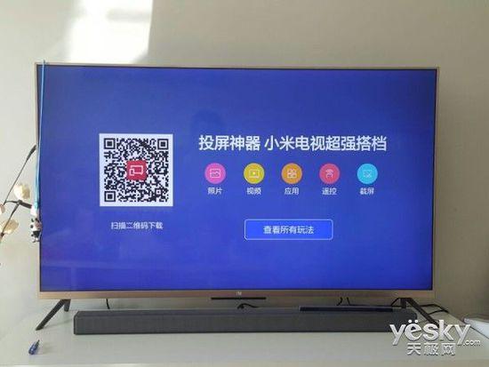 智能电视攻略 投屏APP软件使用指南