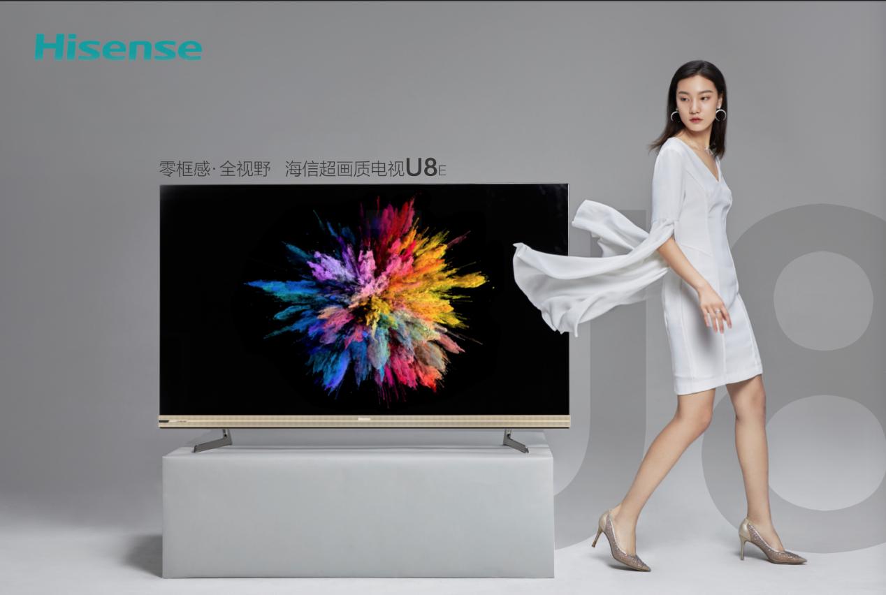 2019 AWE电视探展 海信发布U8E、U7E两大系列超画质新品