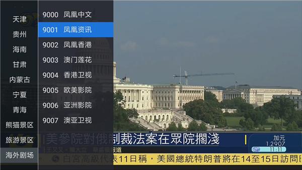 智能电视直播软件推荐,可以看央视卫视港澳台全天候直播