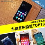 红米Pro直降400元 本周京东销量TOP10