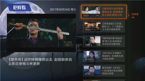 《楚乔传》赵丽颖强势变身女将军,智能电视追剧攻略