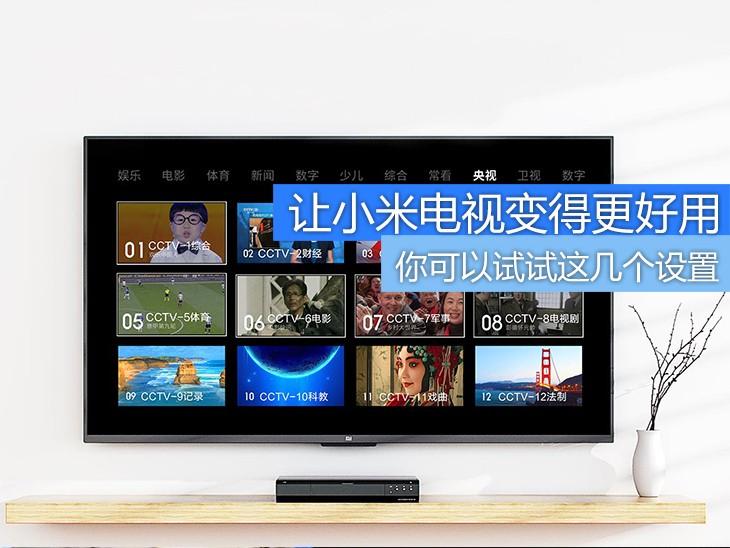 只需要这4个设置 你的小米电视就可以变得更好用