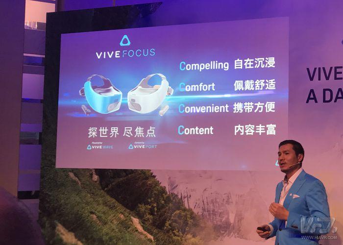3999元起的Vive Focus一体机或将加速高端VR在C端的普及