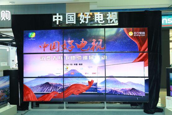 """""""中国好电视""""线下巡展开启视觉盛宴,南京市民大饱眼福"""