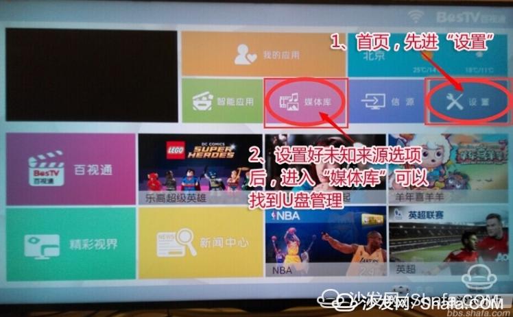 夏普 LCD-52UE20A通过U盘安装第三方应用