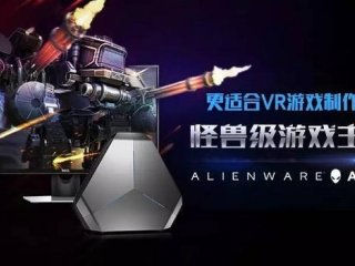 Area 51主机VR实战:游戏怪兽VS钢铁猛兽