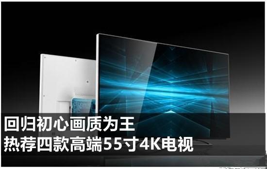 回归初心画质为王 热荐四款高端55寸4K电视