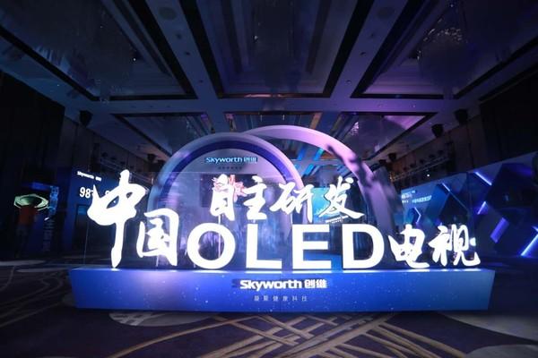 创维发布首台纯国产OLED电视 中国制造举世瞩目