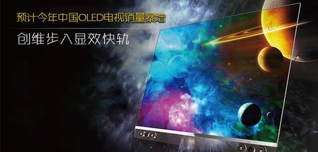 预计今年中国OLED电视销量暴增 创维步入显效快轨