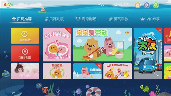 极米儿童专属imea无屏电视面世,多款儿童教育软件推荐