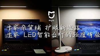 米家杂货铺,护眼新思路:米家 LED智能台灯 轻度体验